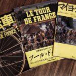 ビンテージ的ツールドフランスの本