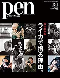 雑誌Pen「ライカで撮る理由。」