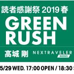 高城剛 GREEN RUSH|トラックリスト