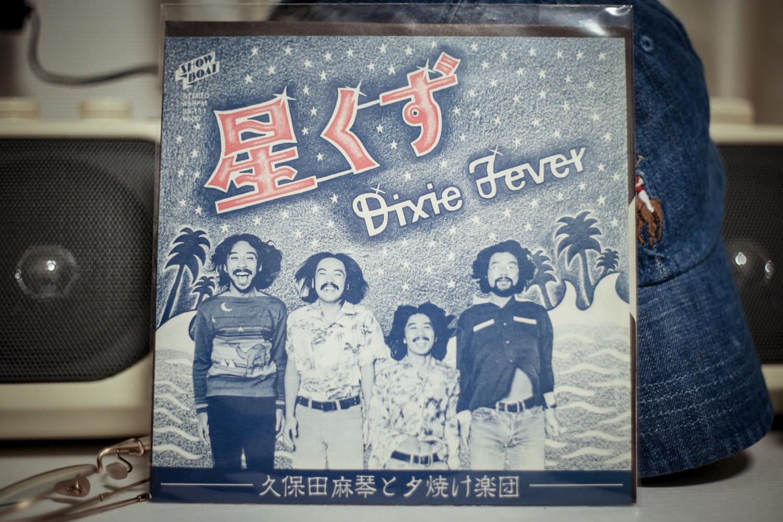 星くず / 久保田麻琴と夕焼け楽団(1977)
