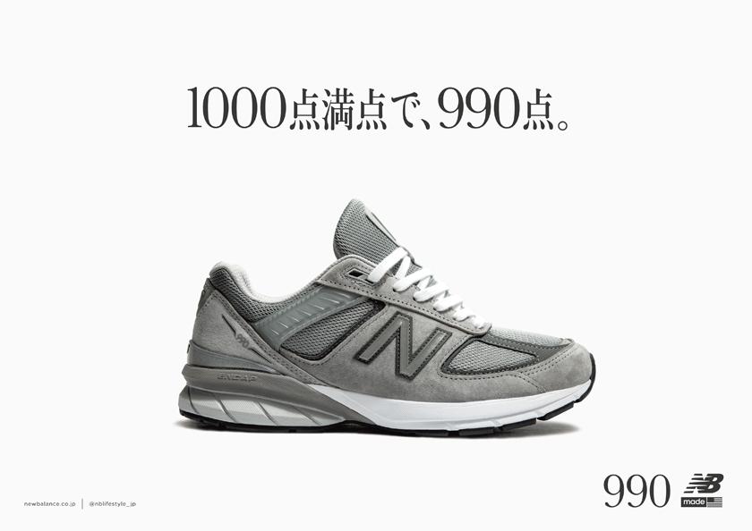 【高城剛 着用】NEW BALANCE 990V5