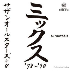 DJ VICTORIA サザンオールスターズ+α ミックス'78〜'90