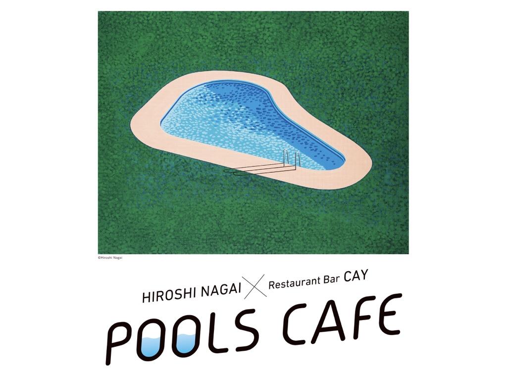 永井博× 青山CAY |POOLS CAFE